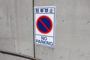駐車禁止看板アップ